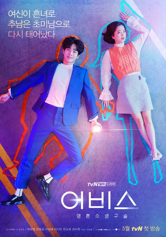 Abyss Poster Now Out Chingu To The World